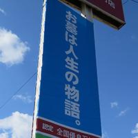多田石材店本社展示場