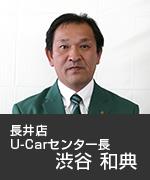長井でトヨタ車を扱う山形トヨペット長井店のU-Carセンター長
