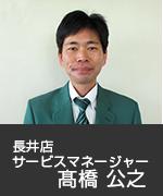 長井でトヨタ車を扱う山形トヨペット長井店のサービスマネージャー