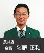 長井でトヨタ車を扱う山形トヨペット長井店の店長