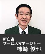 新庄でトヨタ車を扱う山形トヨペット新庄店のサービスマネージャー