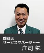 鶴岡でトヨタ車を扱う山形トヨペット鶴岡店のサービスマネージャー