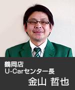 鶴岡でトヨタ車を扱う山形トヨペット鶴岡店のU-Carセンター長