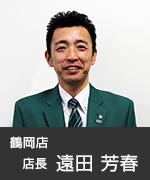 鶴岡でトヨタ車を扱う山形トヨペット鶴岡店の店長